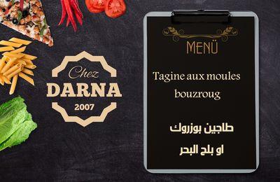طاجين بوزروك بالجزر tagine de moules aux carottes