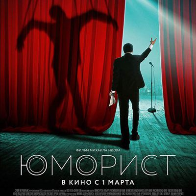 The Humorist (film Russe, Letton, Tchèque 2019)