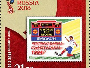 coupe FIFA RUSSIE 2018