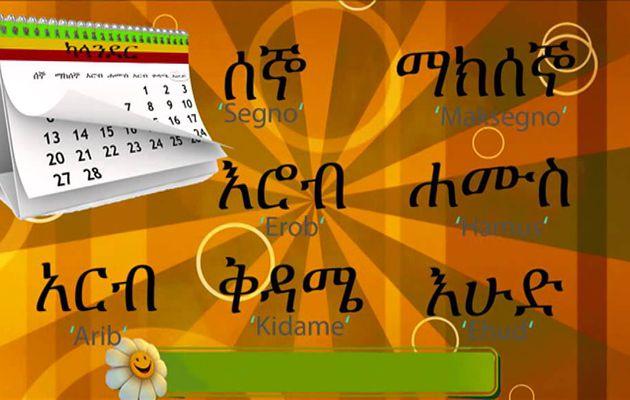 Les langues de l'Ethiopie
