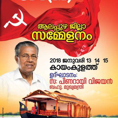 CPIM Kattanam