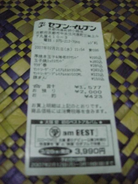 Album - japonkyoto