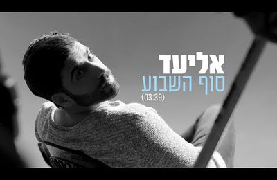 Eliad - Weekend