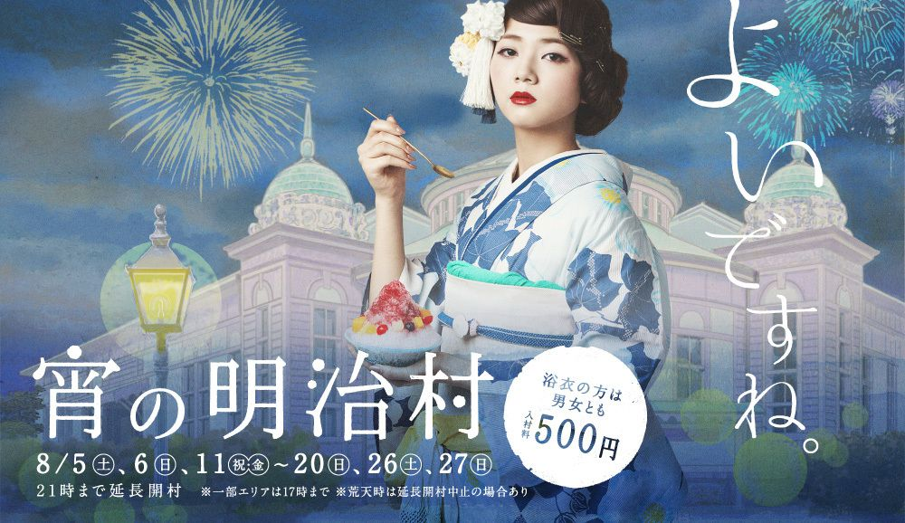 Crédit : Meiji-Mura et Meitetsu