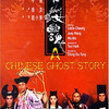 Histoire de fantômes chinois (A chinese ghost story / Sien nui yau wan), Ching Siu Tung, 1987