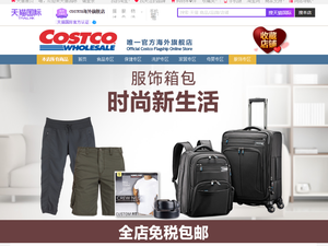 Exclusif : Costco va ouvrir son 1er magasin entrepôt Chinois à Shanghai Pudong.