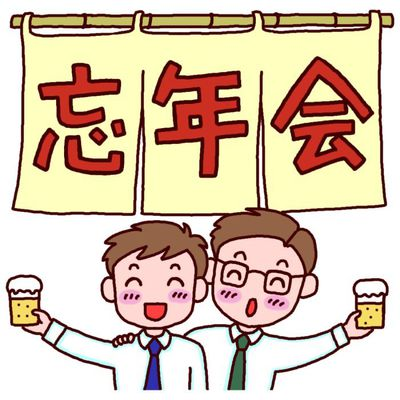 Bônenkai: la fête à ne pas manquer!
