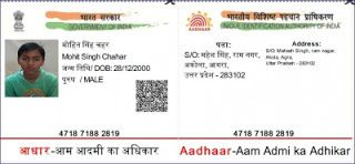 How to get a duplicate Aadhaar card | Online