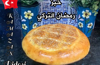 Pain pide turc /Ramazan Pidesi/Turkish bread الخبز التركي لرمضان