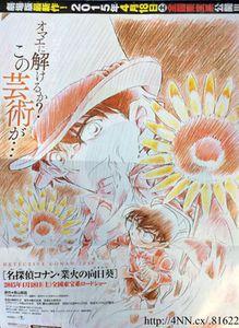 Le film animation Detective Conan: Gouka no Himawari, annoncé