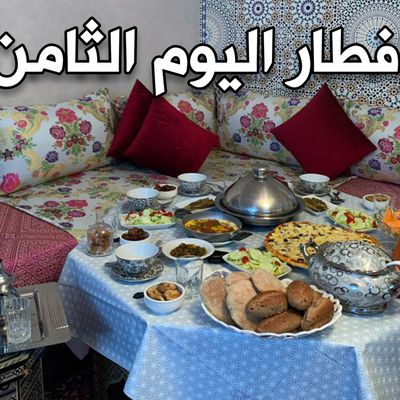 Ftour du 8 ème jour de Ramadan/Iftar of the 8th day of Ramadan/افطار اليوم الثامن من رمضان