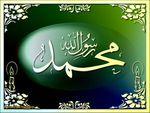 FETE Al-Mawlid an-Nabawi,AID AL MOULOUD.