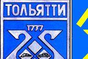 A la recherche des premières armoiries de Togliatti.