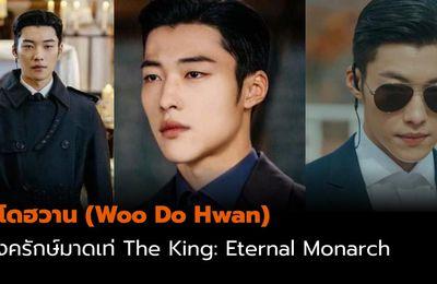 ทำความรู้จัก Woo Do Hwan องครักษ์มาดเท่ในซีรีส์ The King: Eternal Monarch