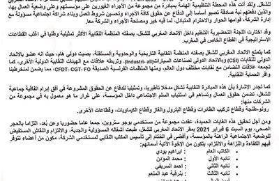 Répression de PSA et des autorités marocaines contre les ouvriers de l'usine de Kenitra qui y ont créé un syndicat