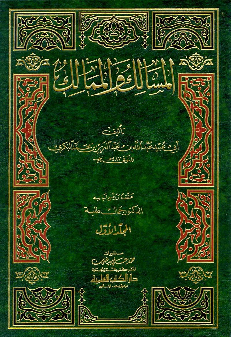 ذكر الجزائر قديما في التاريخ