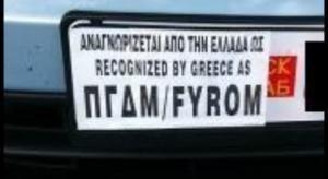 """La Grèce appose un autocollant FYROM à la place du sigle """"MK"""" sur les plaques macédoniennes"""