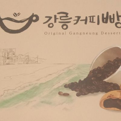 Un week-end à Gangneug (강릉)