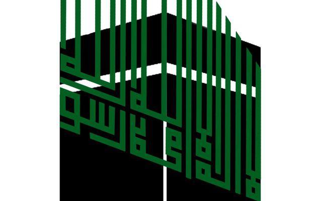 Logo Nour Al Islam
