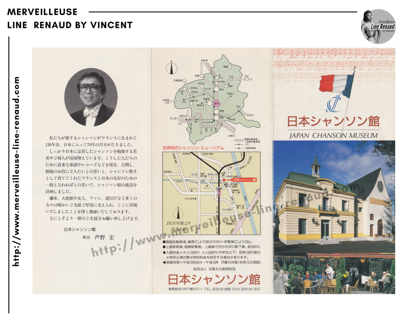 DOCUMENTS: Flyer Japan Chanson Museum (Japon)