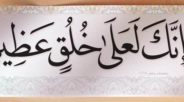 La courtoisie et la politesse dans la vie du musulman