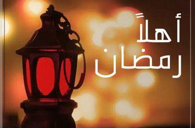L'innovation des messages de demande de pardon juste avant le début de Ramadân (audio)