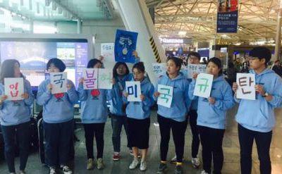 한국 청년 평화운동가들의 미국 입국이 금지당하다