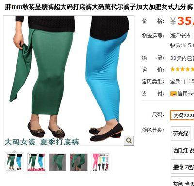 Grande taille et marketing à la chinoise