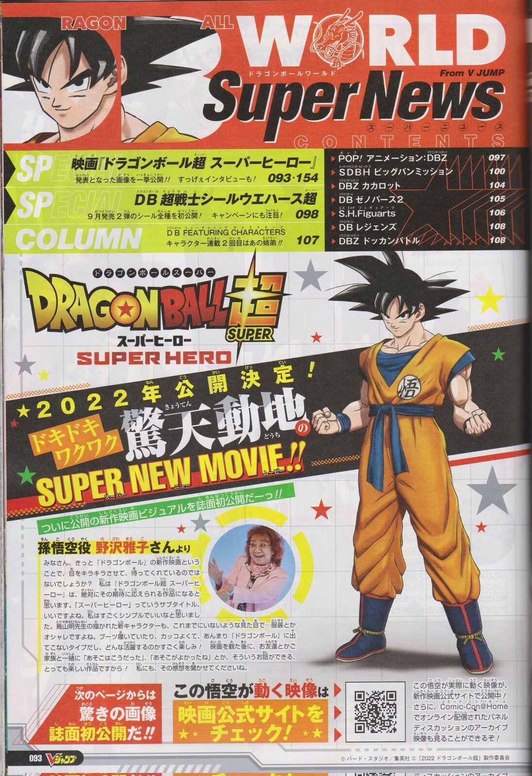 Dragon Ball Super : Super Hero - les planches du magazine V-Jump