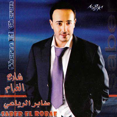 Saber El Robae صابر الرباعي ♪ Sharee El Gharam شارع الغرام