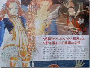 Tales of Berseria : Eleanor et Rokuro illustrés dans Famitsu
