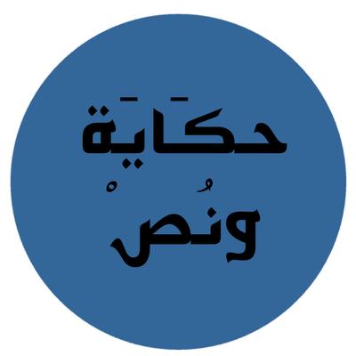 Mohamed boughdiri - حكَايَة ون�صْ