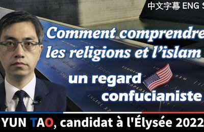 儒家视角:如何理解宗教和伊斯兰教? (法语中英字幕) 2022法国总统大选 911恐袭20周年