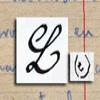 Conservatoire des écritures