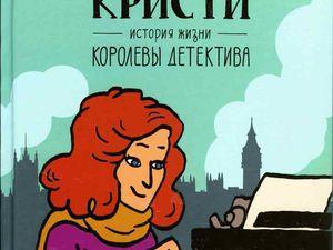 Mon tour du monde avec Agatha Christie !