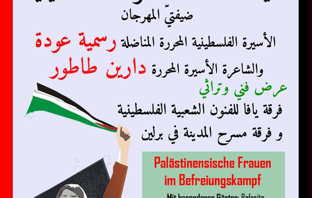 A Berlin, des sionistes veulent censurer la voix des Résistantes palestiniennes!