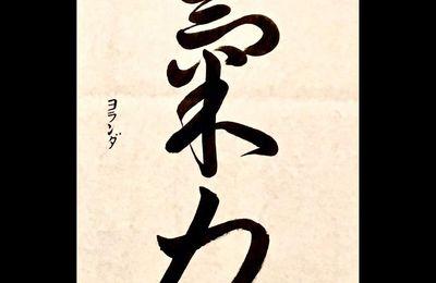 Seme et Ashisabaki associé