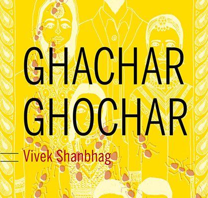 Ghachar Ghochar de Vivek Shanbhag