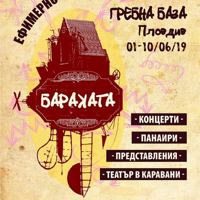 Barakata