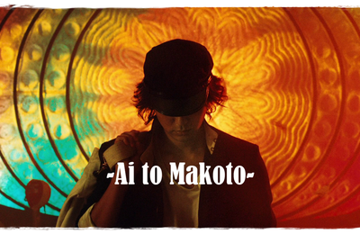 [Love is a battlefield] Ai to Makoto  愛と誠