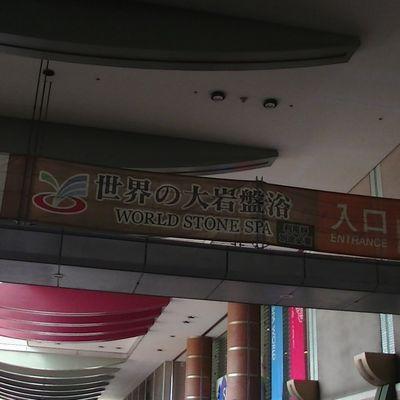 Japon : Osaka et son Spa World