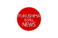 fukushima-is-still-news