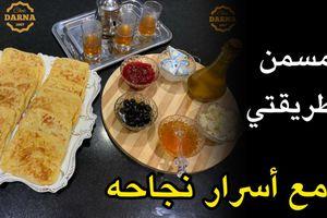 المسمن بطريقتي/Msemmens à ma façon/Moroccan msemmens