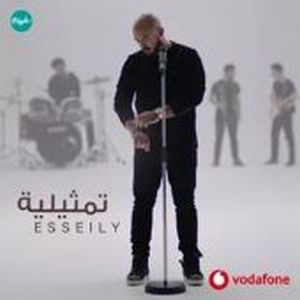 Mohamed El-assily-Tamselia 2021