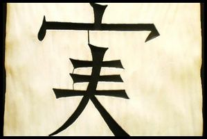196 nouveaux Kanji officiels/196 new official Kanji characters.