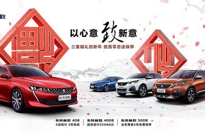 Peugeot: reprise d'activité à Wuhan!