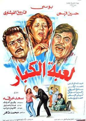 فلم عربي للكبار فقط Arab movie - فيلم لعبة الكبار