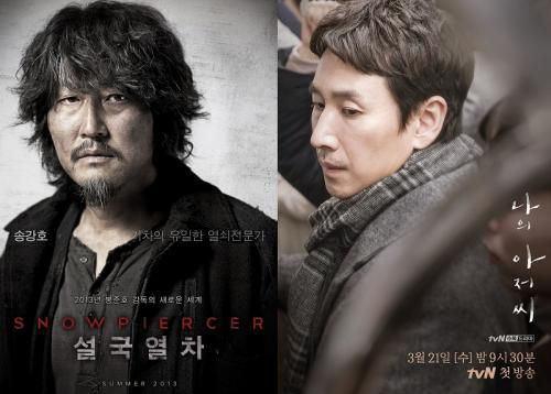 Le nouveau projet de Bong Joon Ho