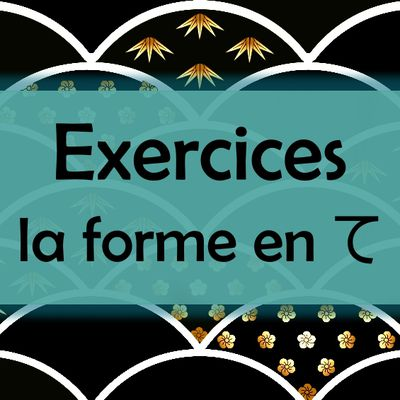 exercices - forme en て