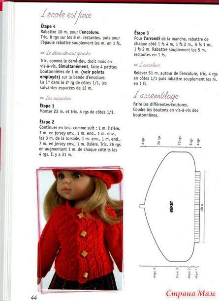 tricop pour poupée chérie